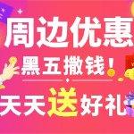 【周边优惠】黑五特别福利,餐馆美食$1起!截图抽奖白送钱!