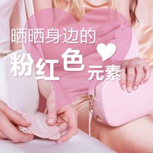 APP晒货活动晒晒展现你少女心的粉红萌物