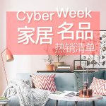 2017 Cyber Week 家居合集 Amazon网络星期一启动