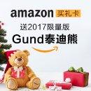 你买礼卡我报销,赢取$100礼卡亚马逊购买礼卡送2017限量版Gund泰迪熊,已购买的用户可再次购买