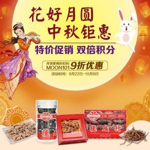up to 20% offmid autumn festival sale
