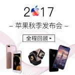 iPhone 8、Apple Watch 3 开启预售