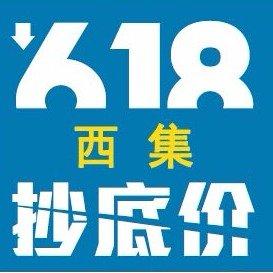 最高立减¥300xiji西集网618狂欢抢神券 热销产品抄底价