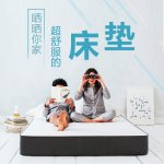 床垫选得好才能睡得香,你家的床垫是哪种?