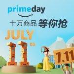 2017 Amazon Prime Day 30小时购物狂欢