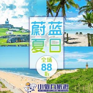 全场8.8折+买2送1小骑兵 蔚蓝夏日系列暑价特推 玩转美东海岸