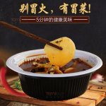 Yumei Master Chief Sichuan Instant Hot-pot and Luo Shi Fen(Pickle Flavor Noodles)