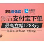 黒五价:中亚支付宝下单优惠 好价入三代女神、Brita、5050