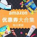 美国亚马逊优惠券大合集(每日更新)飞利浦2系列电动牙刷只要$19.95