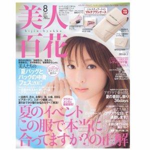 $6.62Bijinhyakka Japanese Fashion Magazine Aug 2017