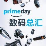 最后2小时:亚马逊Prime Day 最热电子产品 低价火热