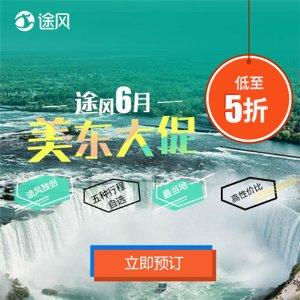 $263.93起/人,买二送二途风(携程旗下)美东行程特惠
