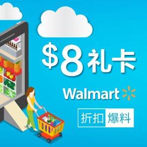 礼卡升级为$8爆料频道双12:Walmart 专场