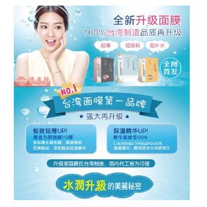 台湾 My Beauty Diary 我的美丽日记 胶原蛋白极致弹润面膜 盒装 23ml x 10片