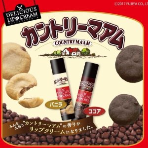 $4.95/RMB33Pure Smile 新奇品 美味 曲奇饼干风味 唇膏 热卖