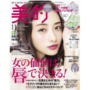 $5.91BITEKI Japanese Fashion Magazine 2017 Nov