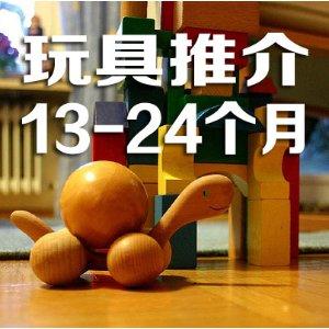 在娱乐中探索与成长分年龄段玩具介绍:1岁宝宝玩具推荐