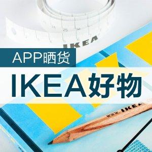 APP有奖晒货IKEA好物大集合!晒晒你家里的IKEA好物!