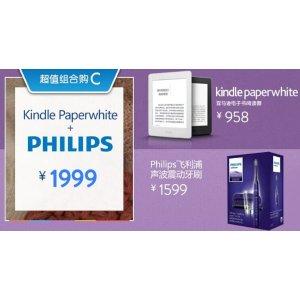 ¥1999kindle+Philips