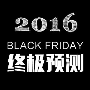 有理有据!码少带您提前看黑五2016年黑色星期五电子数码折扣预测