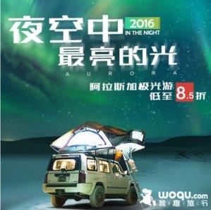 Up to 15% OffAlaska Aurora Travel Package @ woqu.com