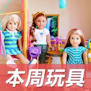 本周玩具(8/22-8/28)白富美小时候玩什么?American Girl为你从小开启买买买的大门
