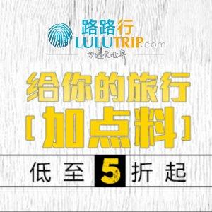 Exclusive 25% off Group BuyingEast/West Coast @ Lulutrip