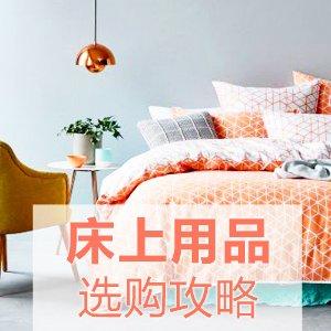床单被罩傻傻分不清?一帖读懂美国床上用品分类、选购技巧
