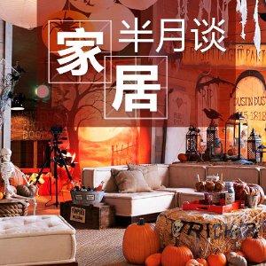 家居半月谈(10月上)不花钱 花小钱 简单几步装饰万圣节