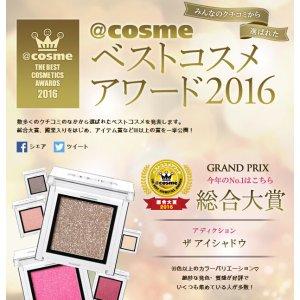 种草or除草你说了算!Cosme大赏 如期而至 2016全年 网友投票  最人气化妆品 新鲜出炉