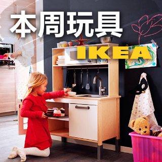本周玩具(10/3-10/9)三观颠覆!除了家具和小龙虾,IKEA竟然还出了这么多好玩具?