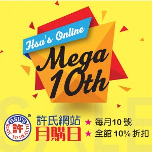 10% offSiteiwde @ Hsu's Ginseng