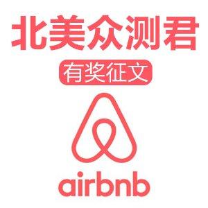 有奖征文你住过多少个Airbnb的地点?求分享