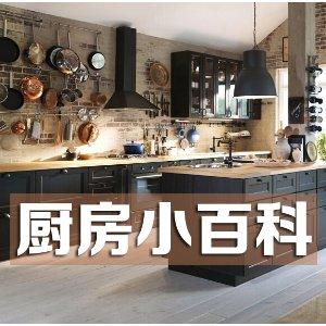 厨房小白变达人安家美国之最全厨房常用英文小百科