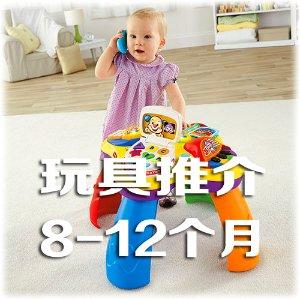 在娱乐中探索与成长分年龄段玩具介绍:8-12个月宝宝玩具推荐