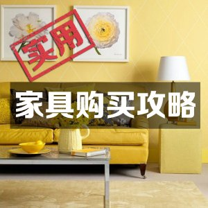 一贴读懂怎样给新家置家具安家美国必看,实用家具购买攻略