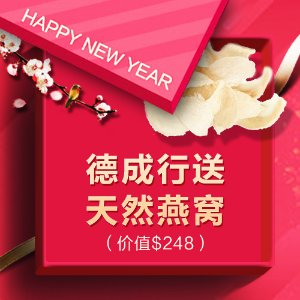 Ending today! Up to 50% off + Huge Gift Giving AwayNew Year Sale @ Tak Shing Hong