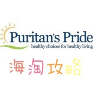 Puritan's Pride 普瑞登海淘攻略
