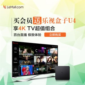 Purchase Membership get a free TV BoxLemall  U4 TV BOX Compaign