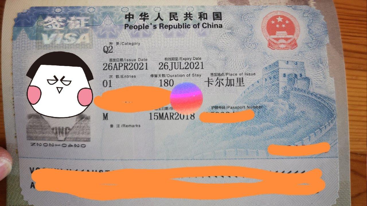 加籍宝宝成功拿到Q2签证🐶🐶🐶