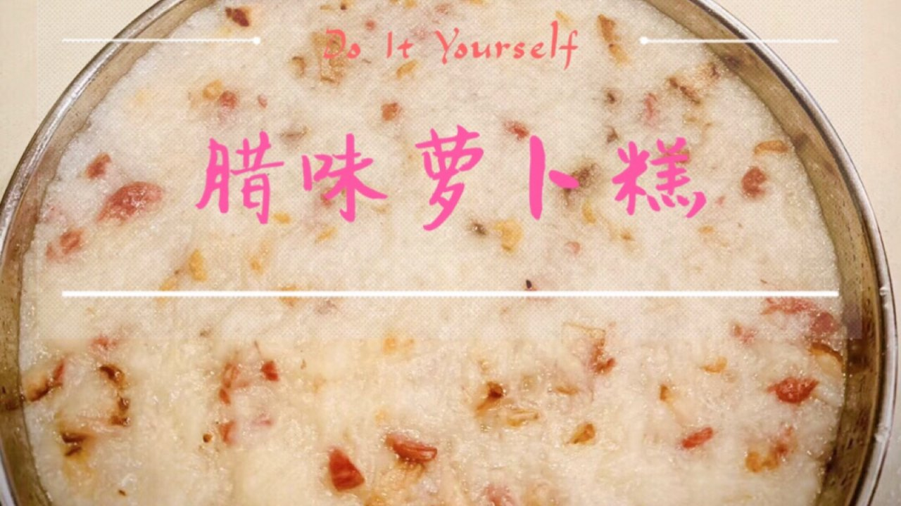 想吃萝卜糕不用去酒楼,在家也能做出咸香软糯好吃【广式腊味萝卜糕】