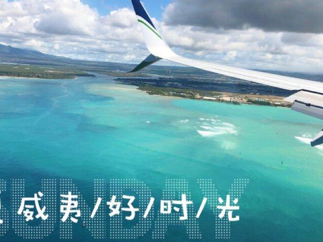 夏威夷蜜月旅行,不止阳光海滩,还有...