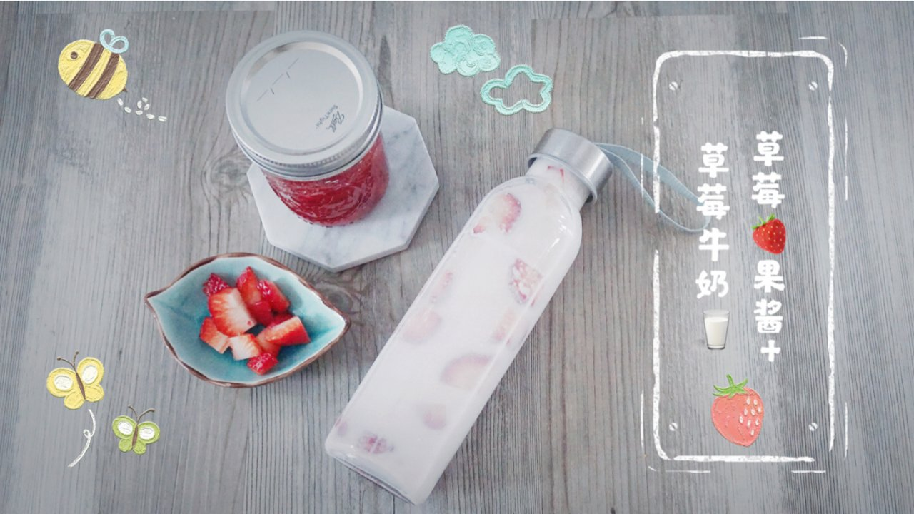 粉粉嫩嫩的【草莓🍓牛奶🥛】喝起来