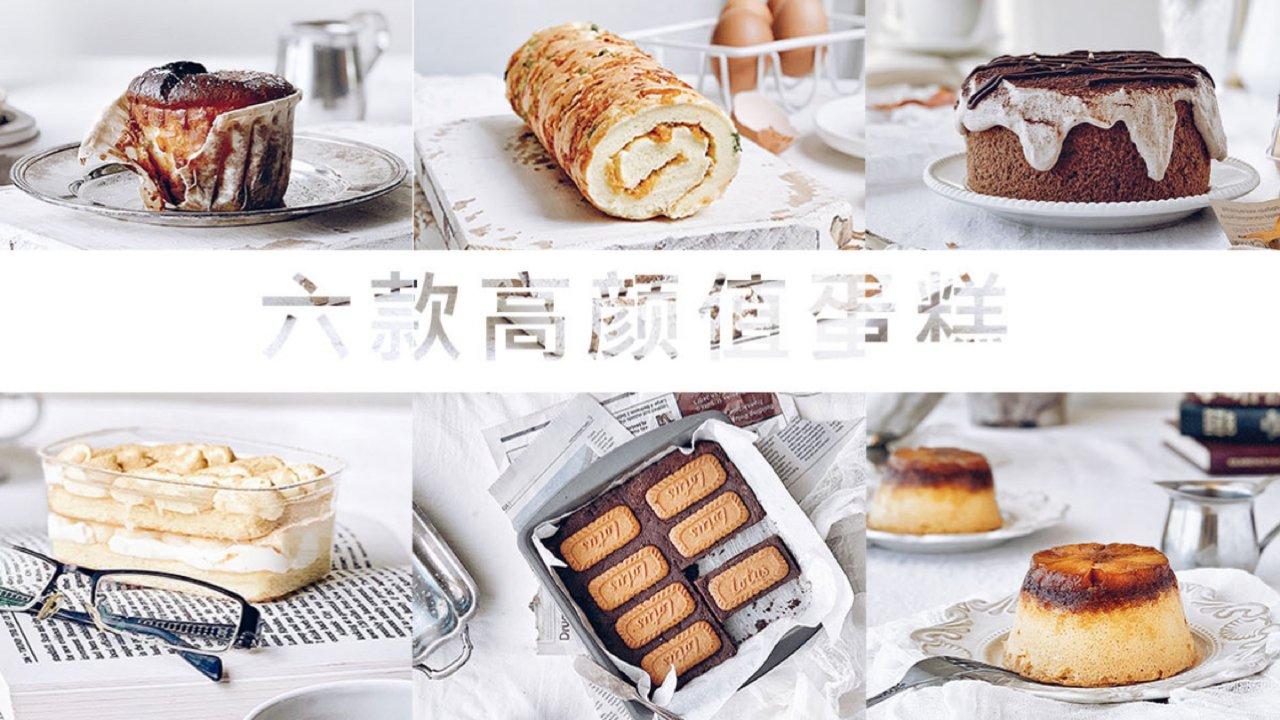 高颜值甜品DIY | 6款高颜值蛋糕,颠覆你的味蕾!