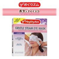 日本花王 MegRhythm 蒸汽眼罩 7片 舒缓疲劳 薰衣草香味
