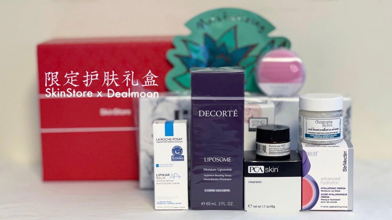 SkinStore x DM 全方位护肤限定礼盒