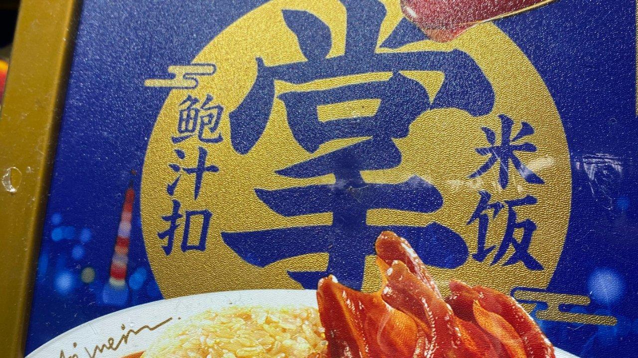 网红鲍鱼花胶米饭终于有货了🙌🏻附真实测评
