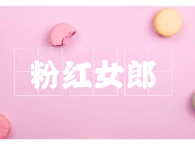 粉红女郎的粉色护理产品