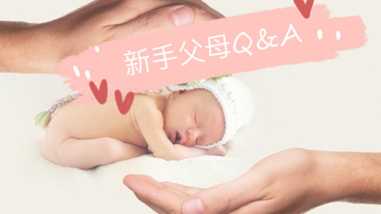新手父母Q&A 之新生儿护理小tip