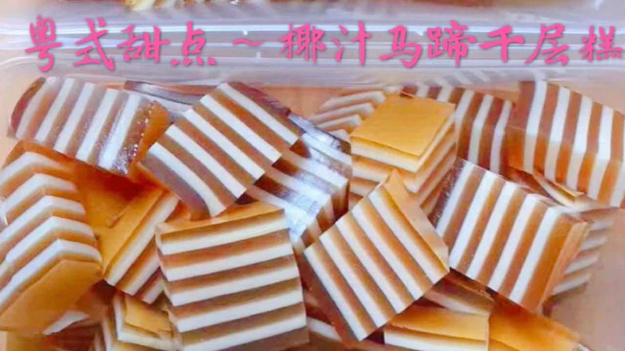 粤式甜点 | 椰汁马蹄千层糕